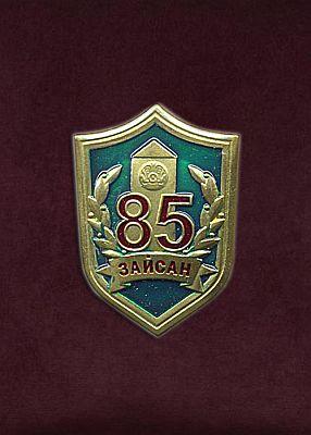 http://factory-znak.ru/images/orden-yubileinyi-nagrudnyi-znak-85-let-zaisanskii-pogranichnyi-otryad.jpg